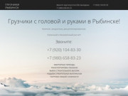 Заказать грузчиков в Рыбинске