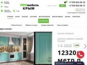 ПРОмебель Крым | Мебель по Крыму