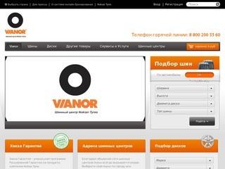 Vianor («Северный путь») - сеть шинных центров (Вианор)