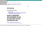 PVCPACK: Пленки ПВХ, Пленки с твист эффектом, Пленки BOPP, Пленки CPP