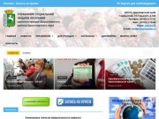 Управление социальной защиты населения Шарыповского района