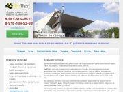 SeaTaxi - такси в Краснодаре, заказ такси