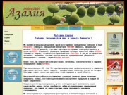 """Магазин """"Азалия"""" - официальный дилер в г. Сочи компаний Husqvarna ( Швеция), PARTNER (Швеция), STІHL (Германия), BOSCH (Германия)"""