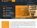 Ремонт и техническое обслуживание грузового автотранспорта. (Белоруссия, Минская область, Минск)