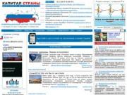 «Капитал страны» — федеральное интернет-издание об инвестиционных возможностях России