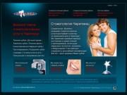 Стоматология - Вселена. стоматологическая клиника Череповца. Стоматология Череповец