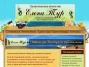 Елена Тур - Туристическое агенство в г. Сатка