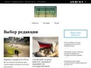 Барнаул.фм — ради отличных новостей (новости Барнаула и Алтайского края)