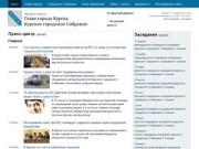glava-kurska.ru