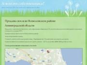 Купить землю во Всеволожском районе Ленинградской области