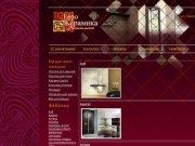 Каталог керамической плитки и мозаики | Еврокерамика на Чистопольской