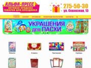 Альфа Пресс - товары для праздника (Россия, Нижегородская область, Нижний Новгород)