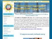 НП Ставропольский учебный центр - Об учебном центре