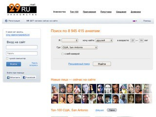 Знакомства в Санкт-Петербурге (online) от 29ru.net в партнёрстве с крупнейшим порталом знакомств и общения Mamba (БЕСПЛАТНО)