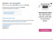 Gorod-49331.RU | Кинешма | Город | Новости | Афиша | Объявления