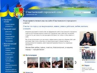 Schastye.lg.ua
