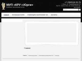 МУП «Комбинат ритуальных услуг г. Юрги»