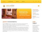 Главная | Мебиком - мебель и комплектующие в Приозерске