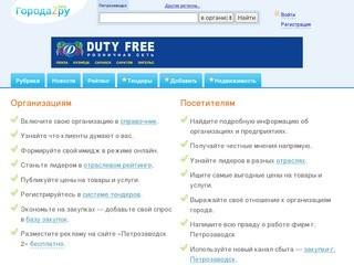 Петрозаводск 2 —  предприятия, заводы, школы, организации, магазины, агентства, торговля