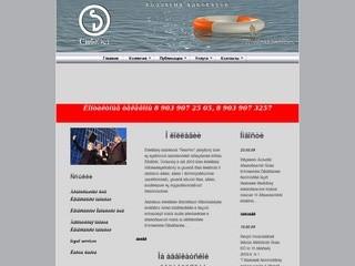 СибЮст - коллегия адвокатов. Юридические услуги в Кемерово