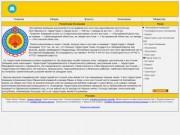 Сайт города Элиста