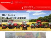 Продажа сельхозтехники в Крыму
