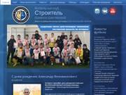 Футбольный клуб «Строитель»(Каменск-Шахтинский). Официальный сайт