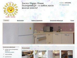 Happy House - Хостел Happy House Екатеринбург -в любом месте веселее вместе!