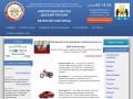 Официальный сайт Новгородской ОТШ ДОСААФ России