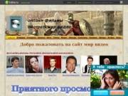 Мир видео - фильмы онлайн,  концерты, мир кино бесплатно на сайте mirvideo.taba.ru