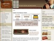 Дом сигар: кубинские сигары, табак, курительные трубки, хьюмидоры