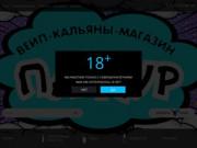 Интернет-магазин вейпа и кальянов «Паркур» (Россия, Кемеровская область, Кемерово)