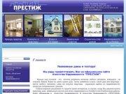 Агентство Недвижимости ПРЕСТИЖ г.Елабуга