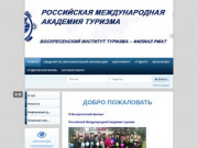 Воскресенский филиал РМАТ