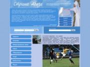"""Страна Абаза"" - Сайт Международной абазино-абхазской ассоциации ""Алашара"""