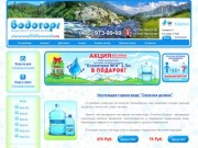 Доставка питьевой воды в офис, доставка воды на дом, производство и заказ чистой минеральной воды