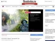 """Реадовка.ру - """"Важное в Смоленске"""" -  новости Смоленска"""