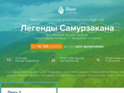 Выгодные цены на экскурсии в Абхазии апрель 2017. 7 дней за 16 100 рублей! (Россия, Нижегородская область, Нижний Новгород)