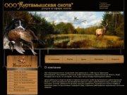 Охота и охотничье хозяйство - ООО Куртамышская охота г. Куртамыш