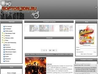 SoftOS3dn.ru™- скачать (download) программы, софт, музыку, фильмы, обои для рабочего стола