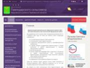 Администрация Павлодарского сельсовета Уваровского района Тамбовской области |