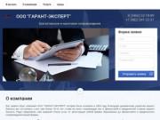 Бухгалтерское и налоговое сопровождение в Нижневартовске, ООО ГАРАНТ-ЭКСПЕРТ