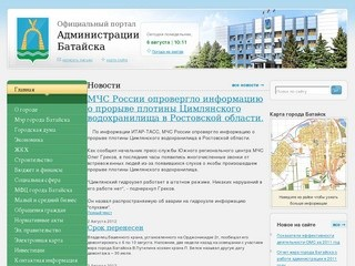 Батайск-официальный.рф