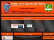 Пожарная охрана городского округа Рошаль