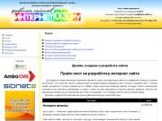 Интернет03.ру - Дизайн и разработка сайтов, регистрация доменов, хостинг, реклама в интернете, поддержка сайтов в Улан-Удэ и по Республике Бурятия (г. Улан-Удэ, ул.Коммунистическая, 47а офис 407 (4 этаж гостиницы Бурятия))
