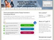 Печать фото онлайн в г.Ульяновск