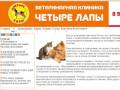 Ветеринарная клиника «Четыре лапы», расположена в микрорайоне Сортировка. (Россия, Смоленская область, Смоленск)
