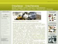 Аренда и услуги спецтехники в Ачинске (оказание транспортных услуг, продажа новой и бу спецтехники, сервис)