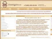 Зоомагазин.ru - интернет-магазин зоотоваров в Москве (корма и другие товары для животных) +7(495) 223-23-09
