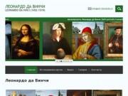 Исследование Леонардо Да Винчи - автопортреты и тайны картин